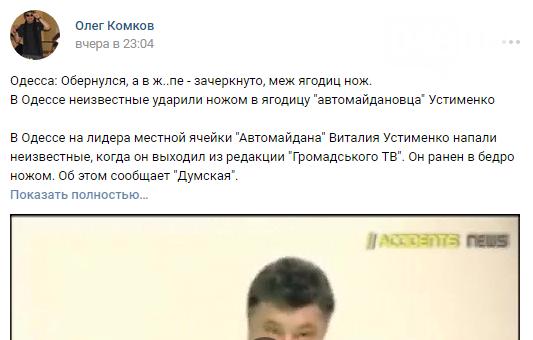 Ранили в ягодицу: Как сепаратисты радовались нападению на одесского активиста, - ФОТО, фото-1