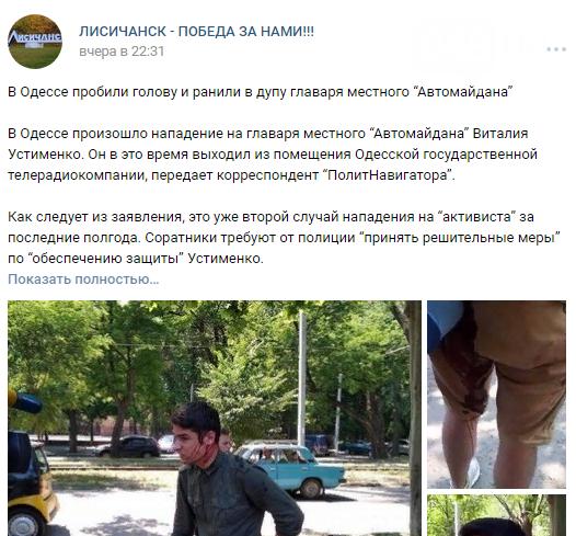 Ранили в ягодицу: Как сепаратисты радовались нападению на одесского активиста, - ФОТО, фото-2