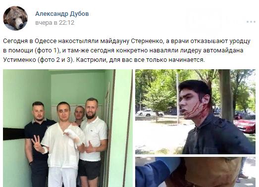 Ранили в ягодицу: Как сепаратисты радовались нападению на одесского активиста, - ФОТО, фото-3