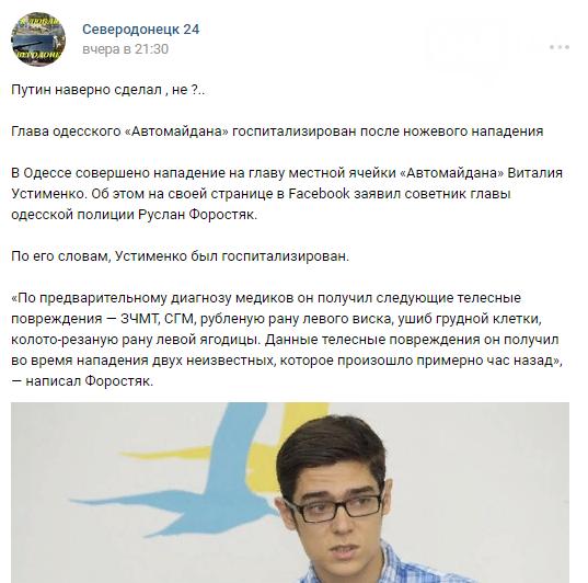 Ранили в ягодицу: Как сепаратисты радовались нападению на одесского активиста, - ФОТО, фото-4