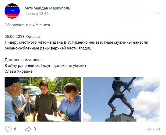 Ранили в ягодицу: Как сепаратисты радовались нападению на одесского активиста, - ФОТО, фото-5