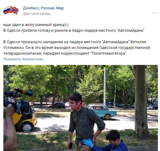 Ранили в ягодицу: Как сепаратисты радовались нападению на одесского активиста, - ФОТО, фото-6