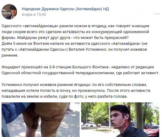 Ранили в ягодицу: Как сепаратисты радовались нападению на одесского активиста, - ФОТО, фото-7
