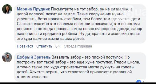 Строители хуже вандалов: соцсети обсуждают ЧП около одесской школы, - ФОТО, фото-13