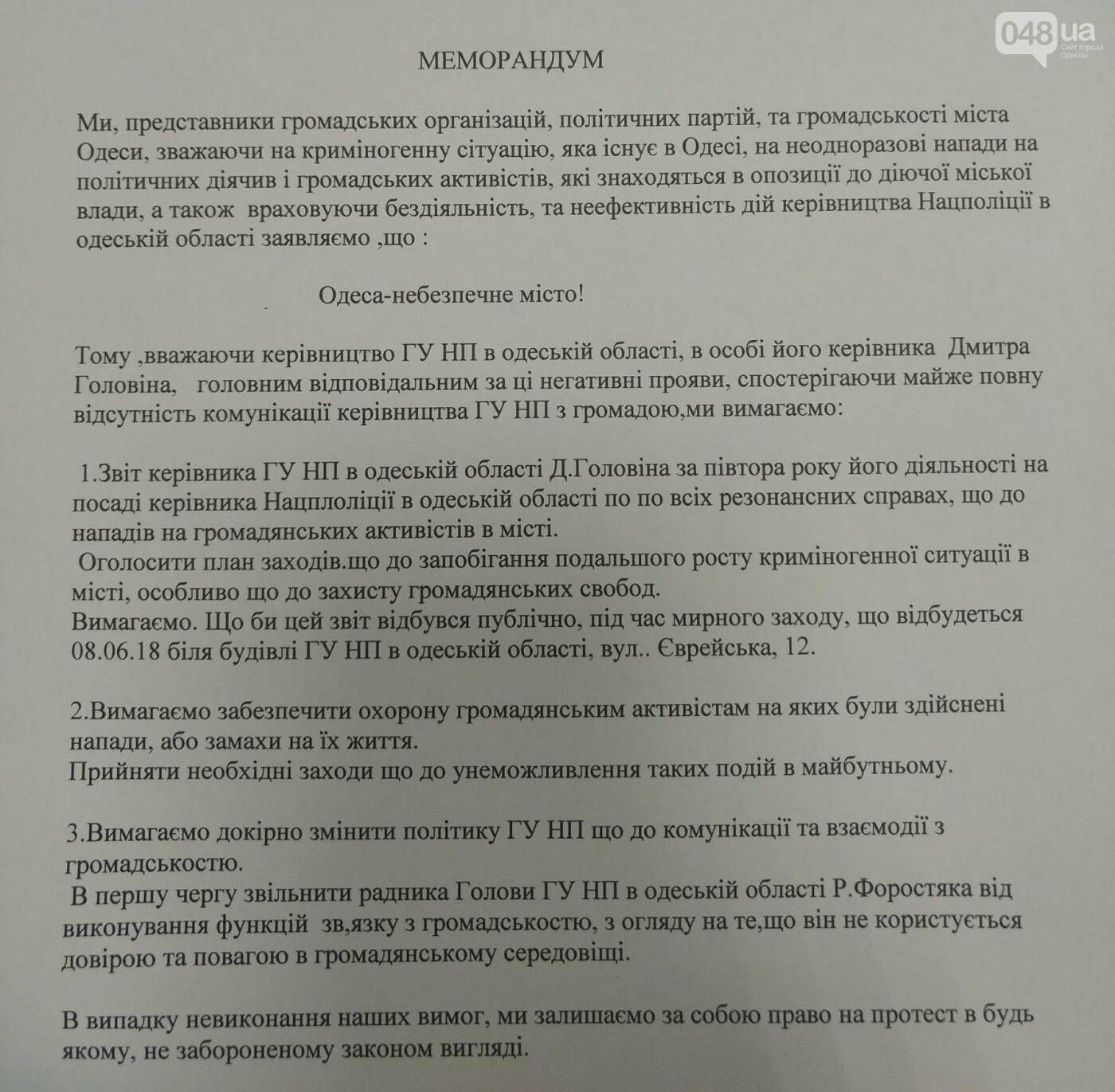 Одесского активиста Виталия Устименко будут охранять, - ВИДЕО , фото-1