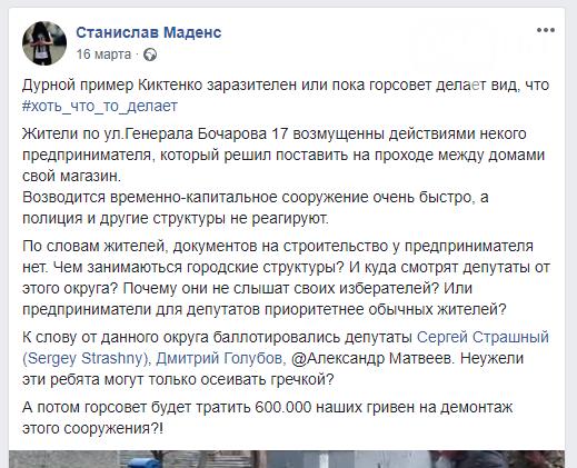 Мистика: в Одессе магазин, который возмутил мэра и который чиновники «немедленно снесли», продолжает работать, - ФОТО, ВИДЕО, фото-1