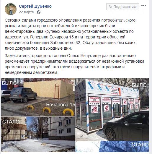 Мистика: в Одессе магазин, который возмутил мэра и который чиновники «немедленно снесли», продолжает работать, - ФОТО, ВИДЕО, фото-4
