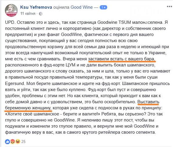 Как одесский ресторатор наказал киевскую кофейню за грубость, - ФОТО, фото-6