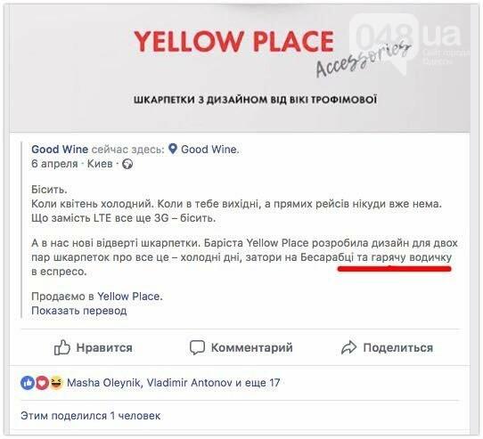 Как одесский ресторатор наказал киевскую кофейню за грубость, - ФОТО, фото-2