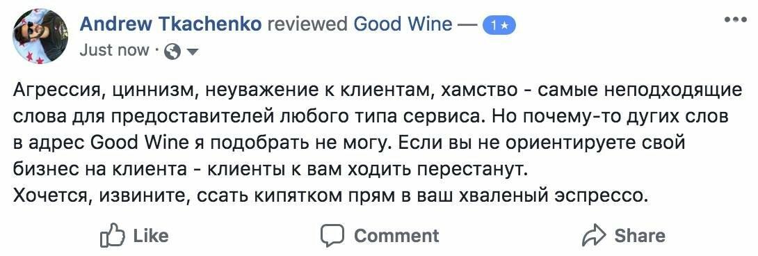 Как одесский ресторатор наказал киевскую кофейню за грубость, - ФОТО, фото-4