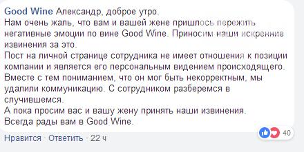 Как одесский ресторатор наказал киевскую кофейню за грубость, - ФОТО, фото-5