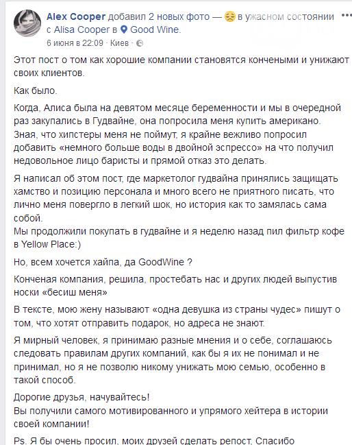 Как одесский ресторатор наказал киевскую кофейню за грубость, - ФОТО, фото-1