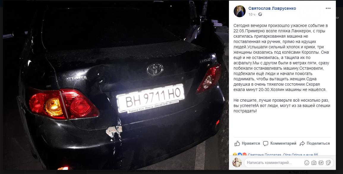 Пустой автомобиль сбил женщин и тащил их по асфальту около одесского пляжа, - ФОТО , фото-1