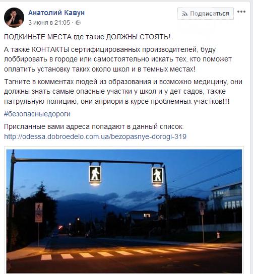В Одессе появятся необычные пешеходные переходы, - ФОТО, фото-2
