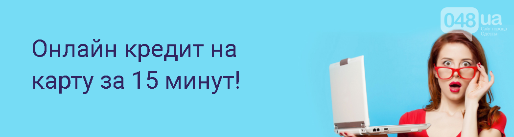 Быстрый кредит в Одессе - лучшее финансовое предложение, фото-1