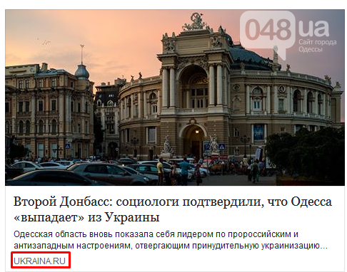 """Кремлевские оккупанты стали снова """"раскачивать"""" Одессу, - ФОТО, фото-1"""