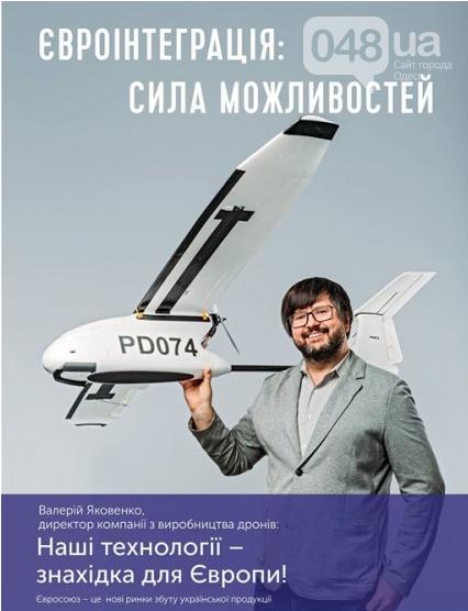 Четыре истории успеха украинцев в Европе, которые могут повторить одесситы, - ФОТО, фото-2