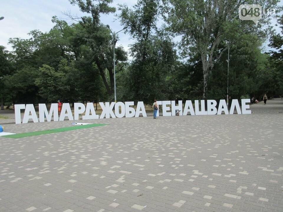 Генацвале Гармаджоба! В Одессе проходит Borjomi fest, - ФОТО, фото-5