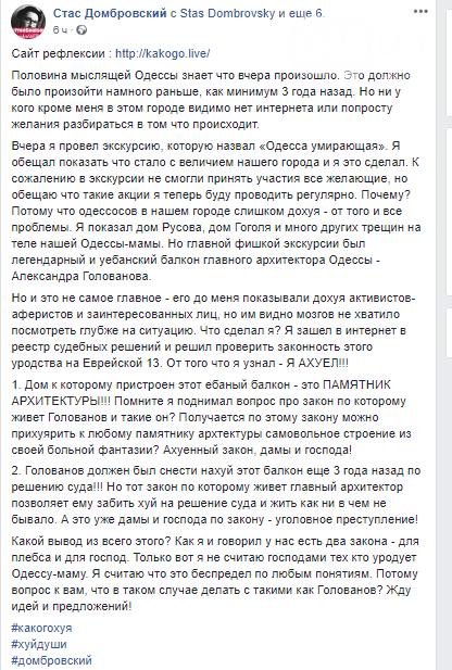 Эпопея продолжается: мы узнали, почему не «сидит» главный архитектор Одессы, - ФОТО, ВИДЕО, ДОКУМЕНТЫ , фото-1