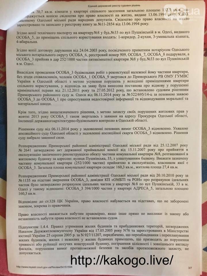Эпопея продолжается: мы узнали, почему не «сидит» главный архитектор Одессы, - ФОТО, ВИДЕО, ДОКУМЕНТЫ , фото-8
