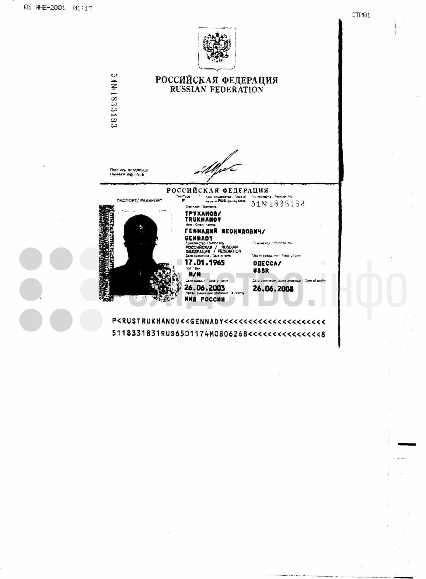 СМИ получили копию российского загранпаспорта Труханова, - ФОТО, фото-1