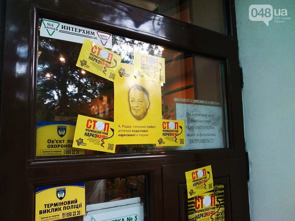 В Одессе националисты громили аптеки, где продают наркотики, - ФОТО, фото-3