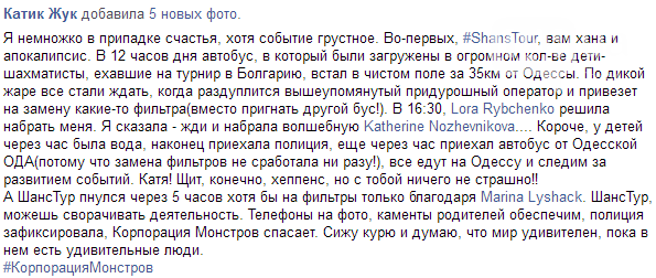 Туристическое агентство бросило автобус с детьми под Одессой, - ФОТО, фото-5