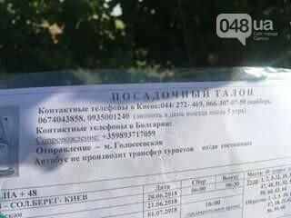 Туристическое агентство бросило автобус с детьми под Одессой, - ФОТО, фото-4