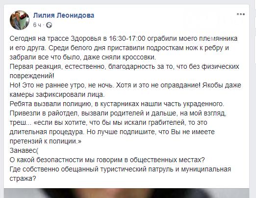 Полиция потребовала от одесситов отказаться от поиска грабителей, - ФОТО, фото-1