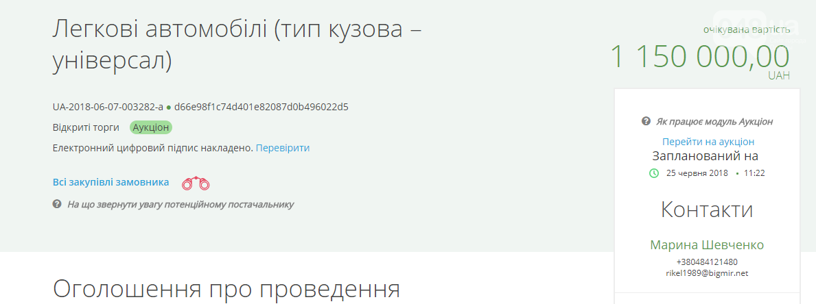 В Одесской области чиновники, отвечающие за дороги, покупают дорогие машины для плохих дорог, - ФОТО , фото-1