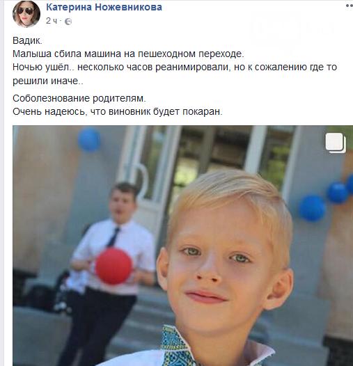В одесской больнице умер 9-летний мальчик, которого сбили на переходе, - ФОТО, фото-1