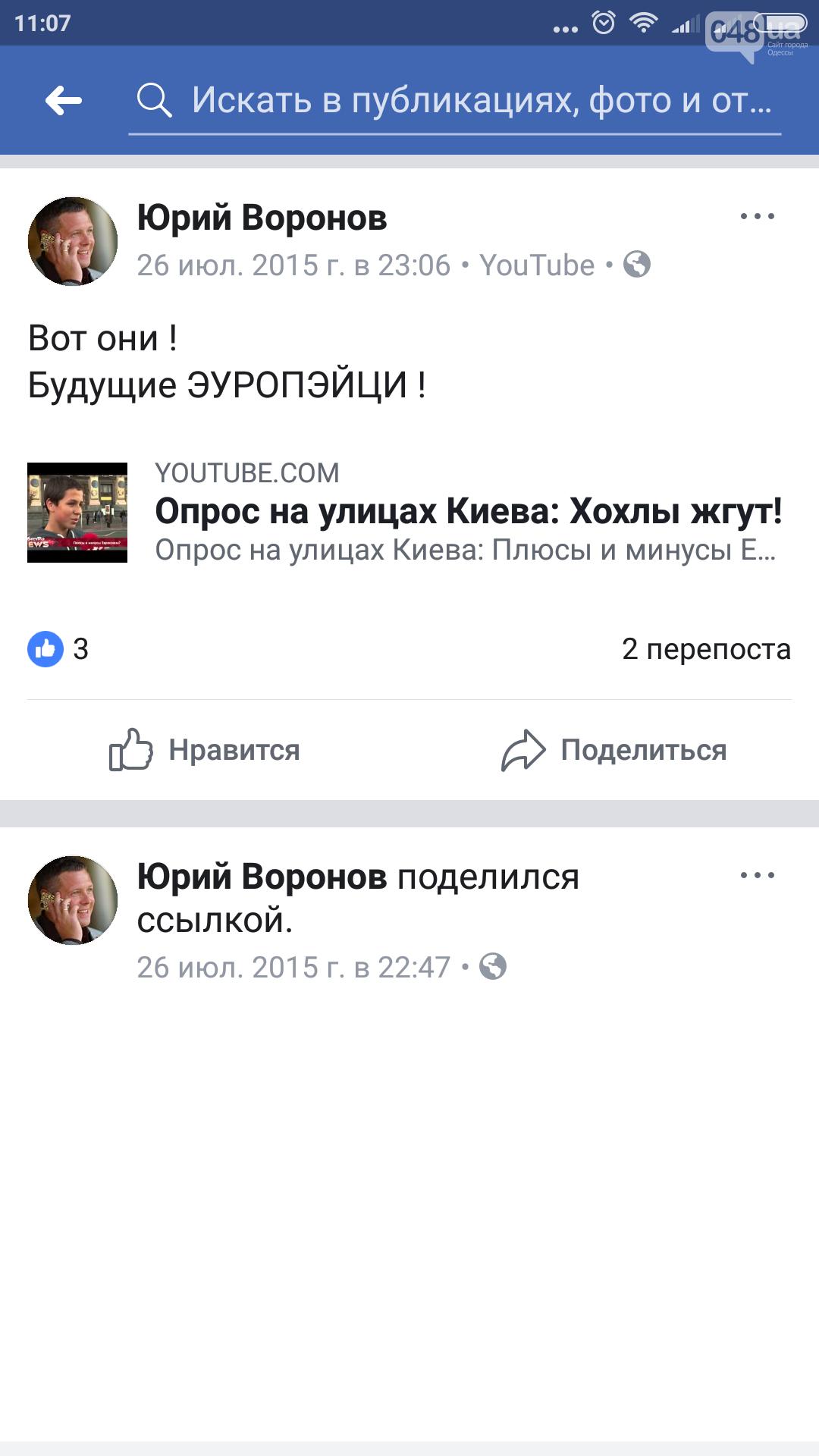 В Одессе бизнесмен-патриот России осваивает бюджетные миллионы и поливает грязью украинцев, - ФОТО, фото-2