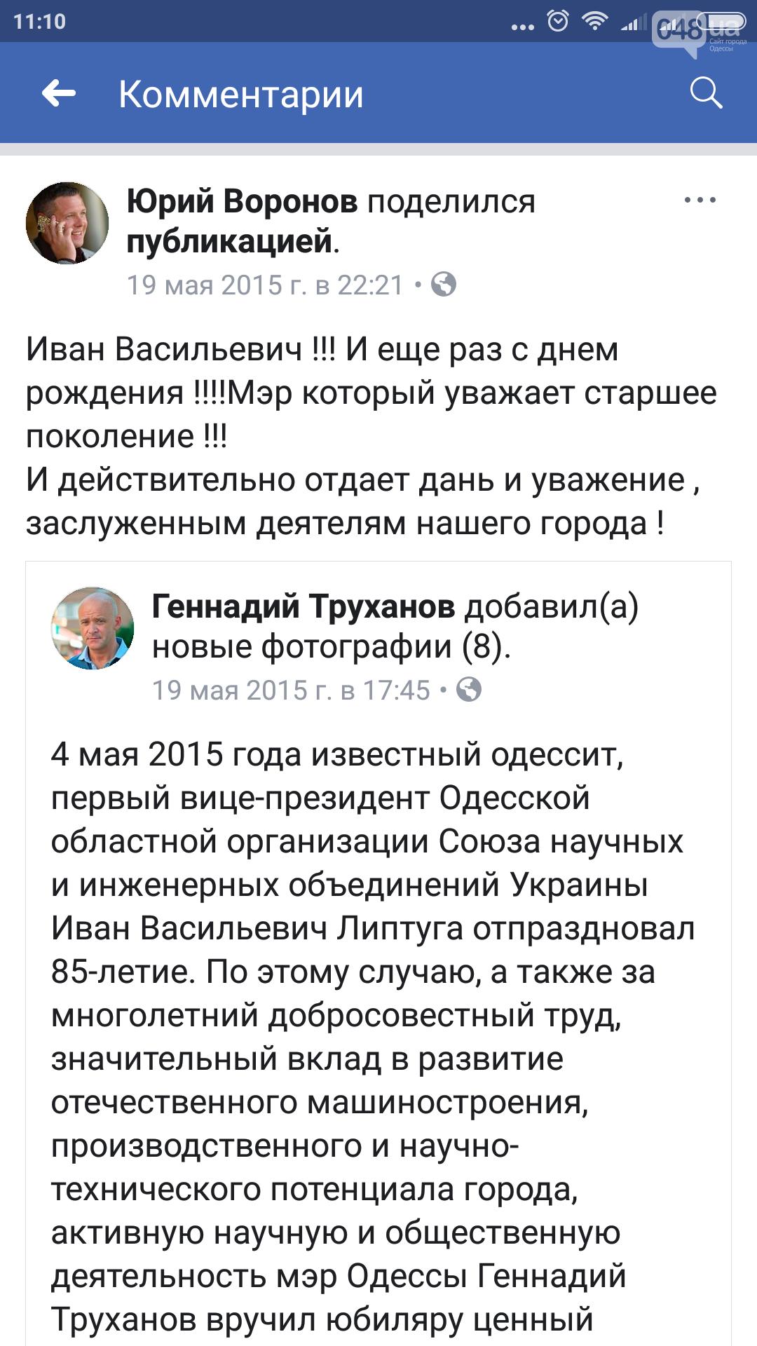 В Одессе бизнесмен-патриот России осваивает бюджетные миллионы и поливает грязью украинцев, - ФОТО, фото-10