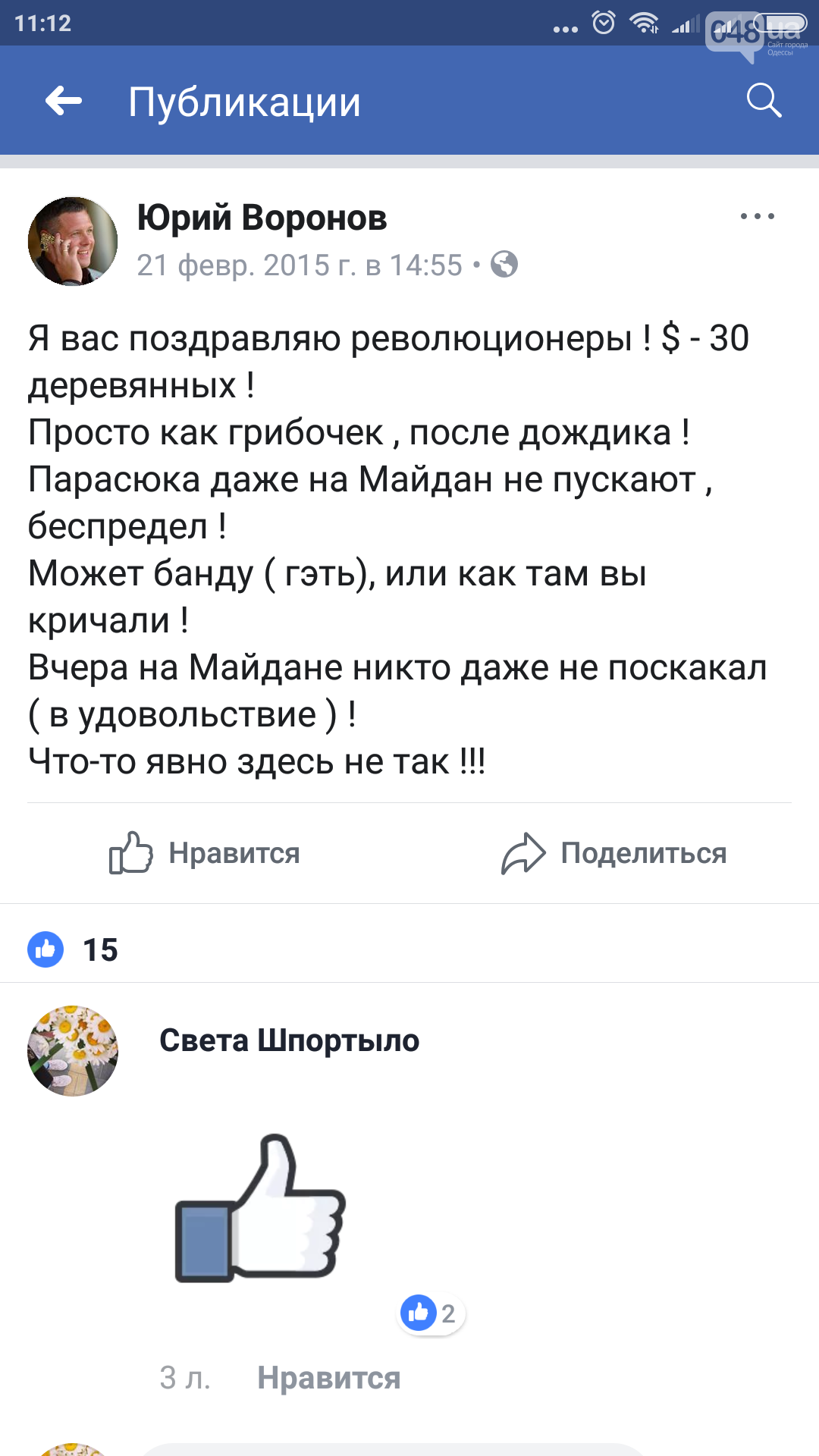 В Одессе бизнесмен-патриот России осваивает бюджетные миллионы и поливает грязью украинцев, - ФОТО, фото-3