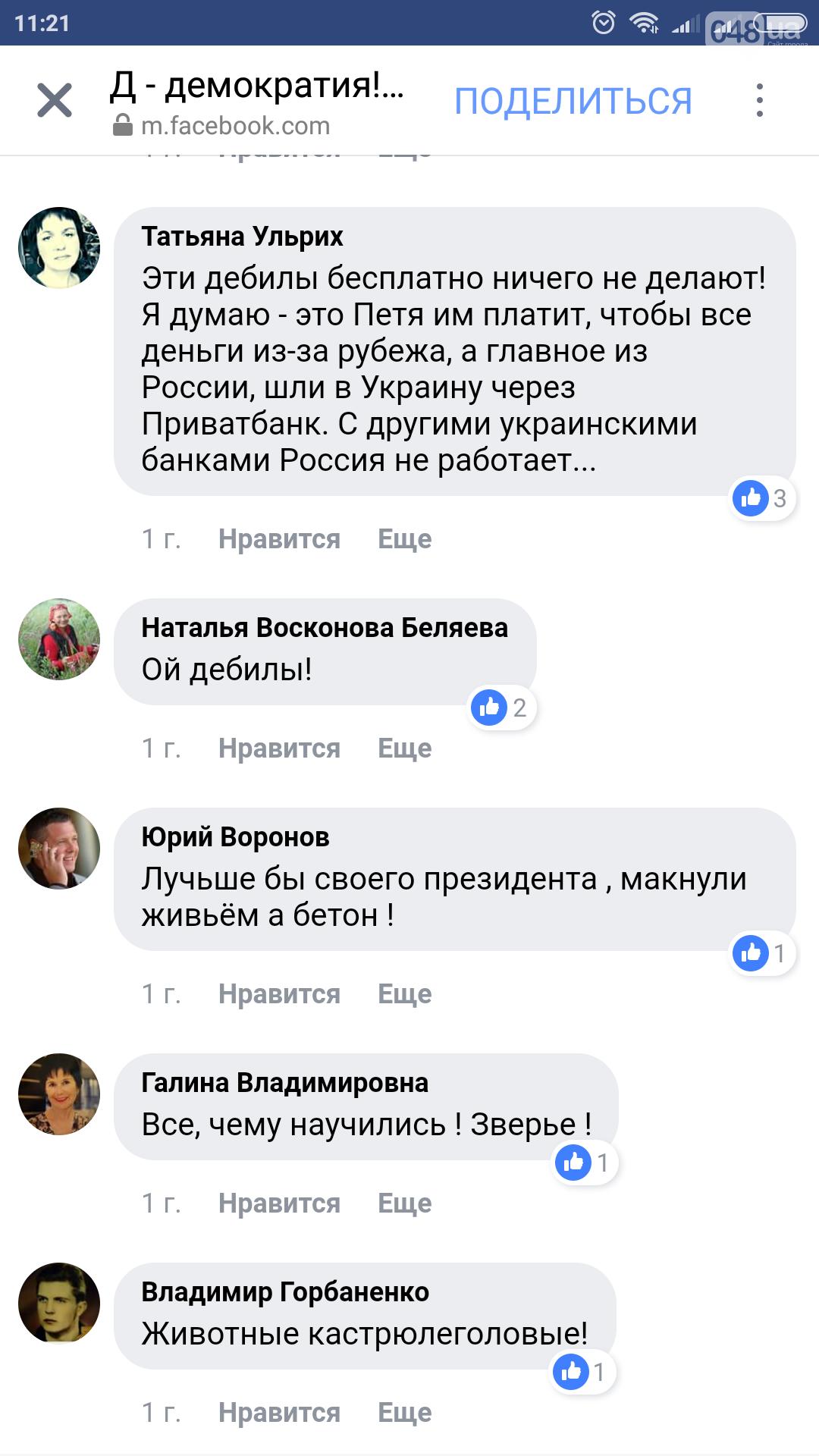 В Одессе бизнесмен-патриот России осваивает бюджетные миллионы и поливает грязью украинцев, - ФОТО, фото-7