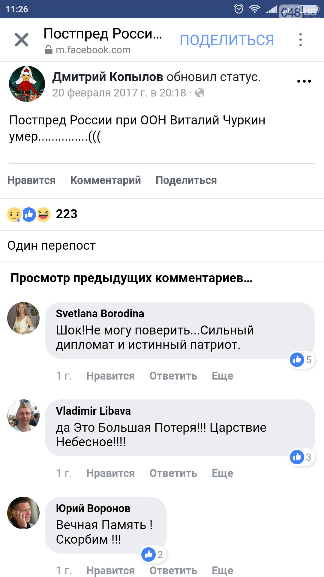 В Одессе бизнесмен-патриот России осваивает бюджетные миллионы и поливает грязью украинцев, - ФОТО, фото-6