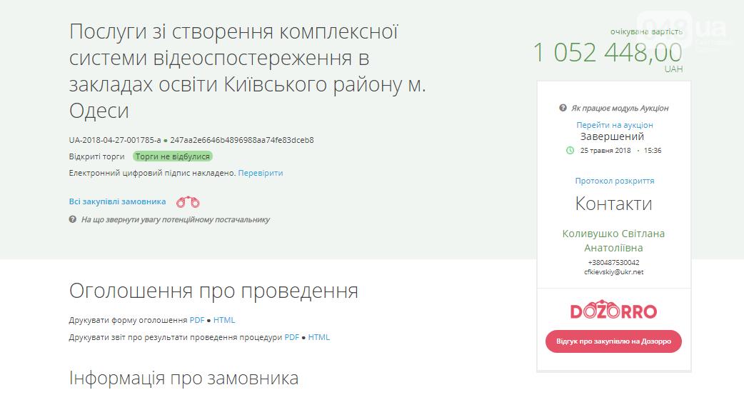 В шестнадцати одесских школах не смогут смонтировать систему видеонаблюдения – тендер превратился в цирк, - ФОТО , фото-2