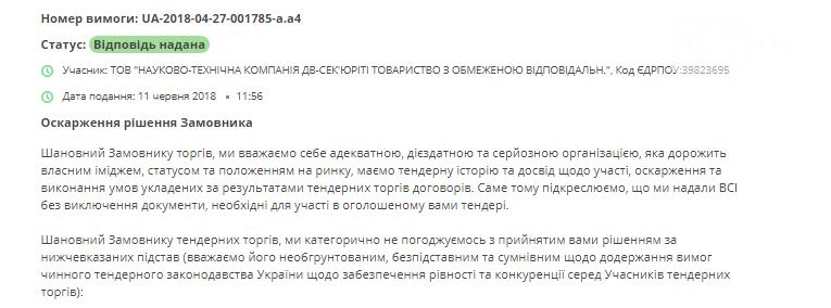 В шестнадцати одесских школах не смогут смонтировать систему видеонаблюдения – тендер превратился в цирк, - ФОТО , фото-4