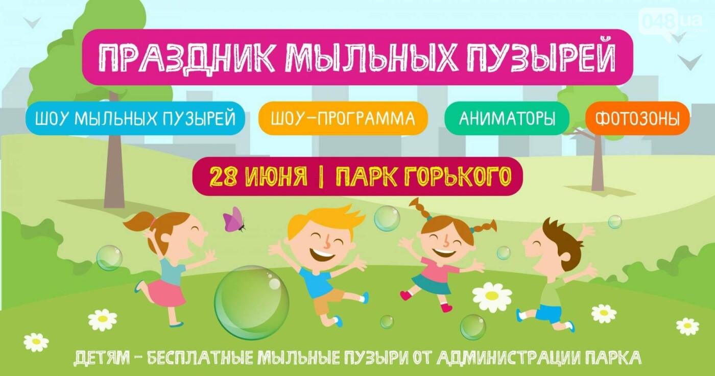 Пенное шоу и мыльные пузыри: в Одессе сегодня для детей готовят масштабный праздник, - ФОТО, фото-1