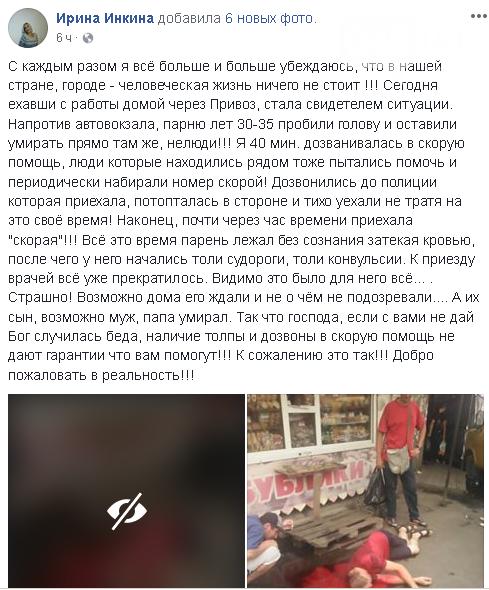 """На одесском """"Привозе"""" едва не убили мужчину, - ФОТО, фото-1"""