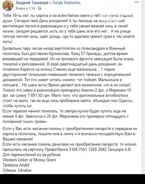 В одесском военном госпитале тяжело больному бойцу требуется помощь, - ФОТО, фото-1