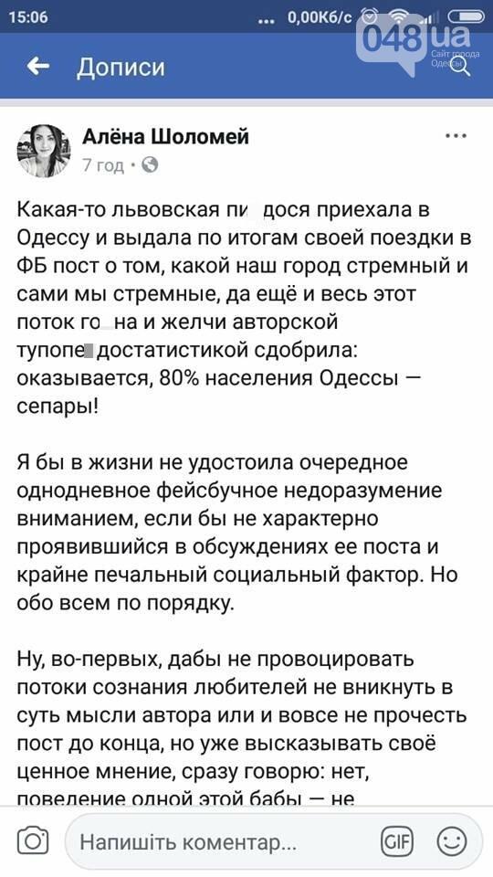 Львовская Роза разделила Одессу и Фейсбук на две части, фото-1