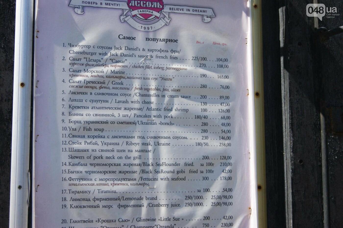 Сколько стоит пообедать в Аркадии: ищем недорогие вкусные варианты, - ФОТО, фото-7
