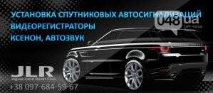 Все для авто на 048.ua, фото-40