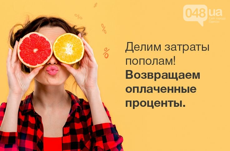 Где взять кредит в Одессе?, фото-26