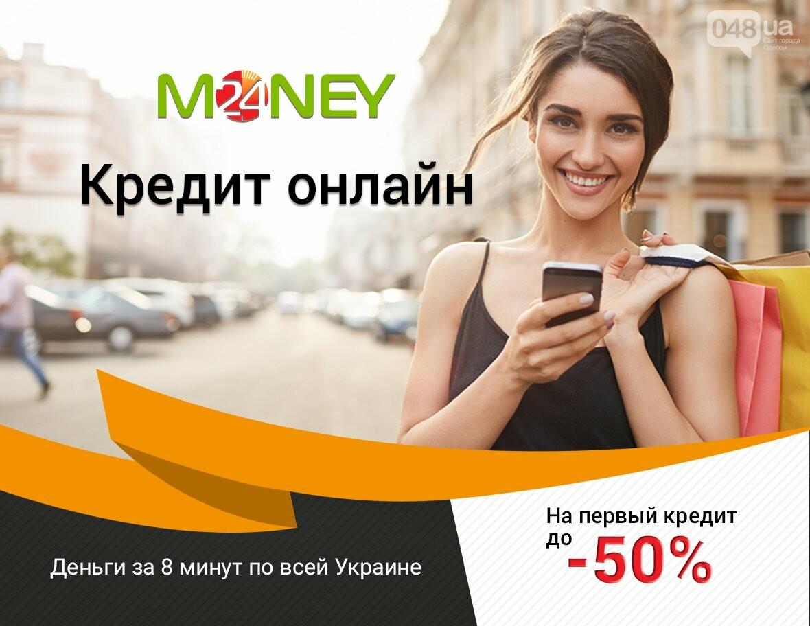 Где взять кредит в Одессе?, фото-48