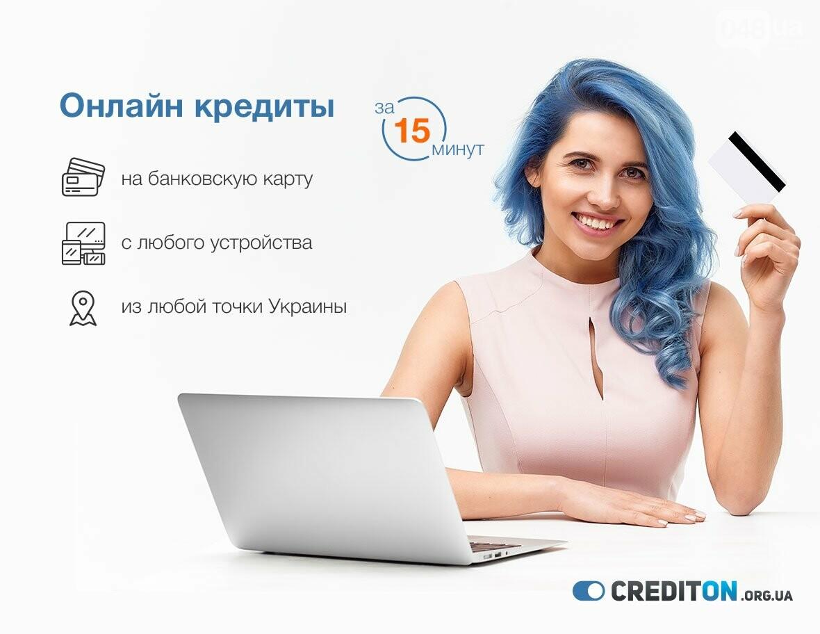 Где взять кредит в Одессе?, фото-4