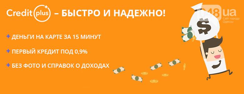 Где взять кредит в Одессе?, фото-8