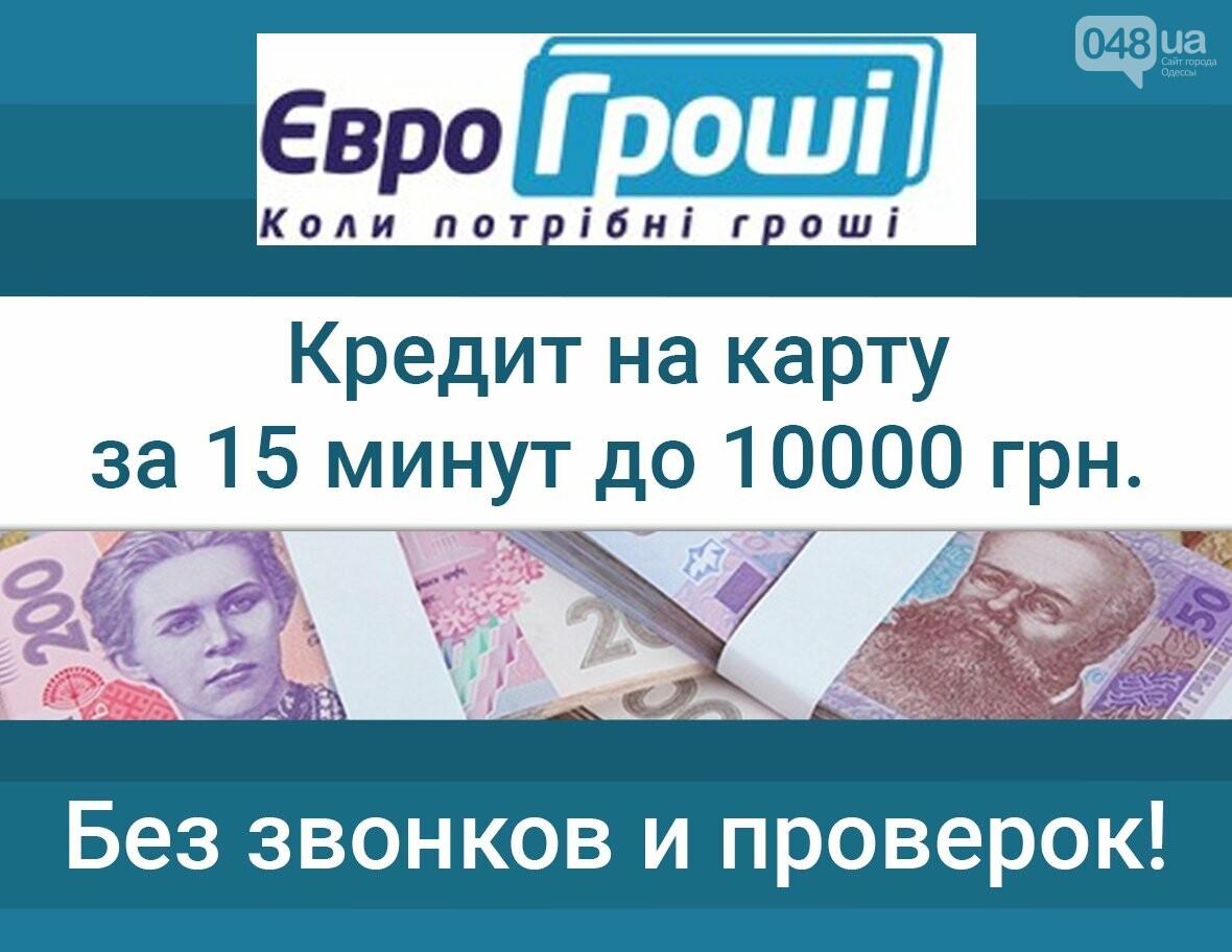 Онлайн заявка на кредит в одессе кредиты без залога в тольятти