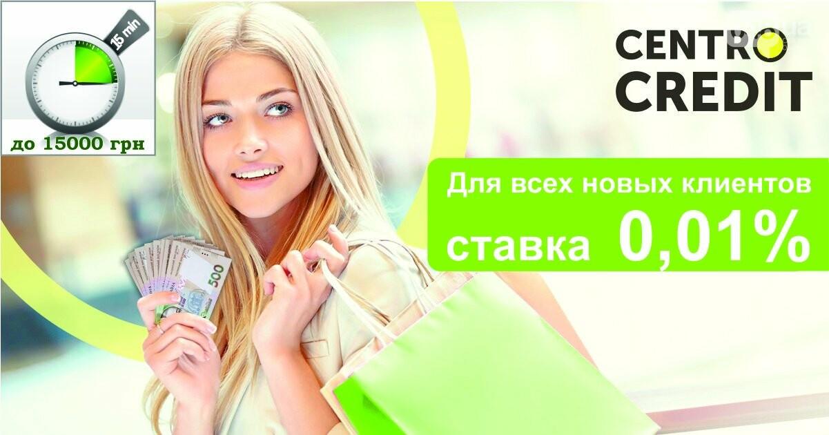 Где взять кредит в Одессе?, фото-28